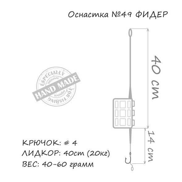 OL-MF49